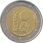 ESTONIA: 2 € 2018 Independence 100 years