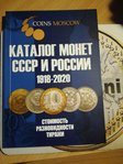 Catalog of USSR and Russian Coins 1918 - 2020